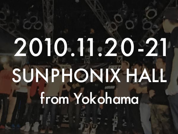 第3回目(2010年):SUNPHONIX HALL