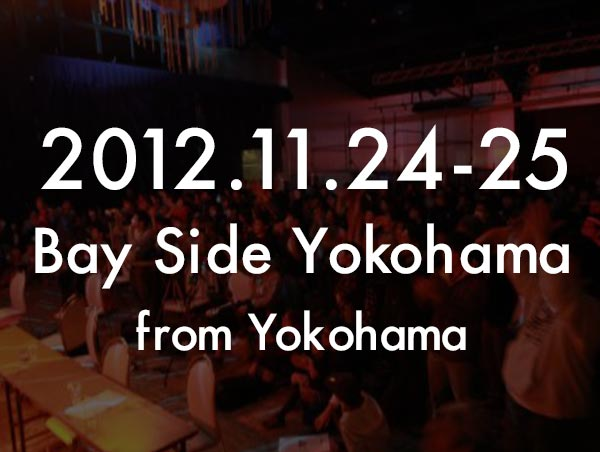 第5回目(2012年):Bay Side Yokohama