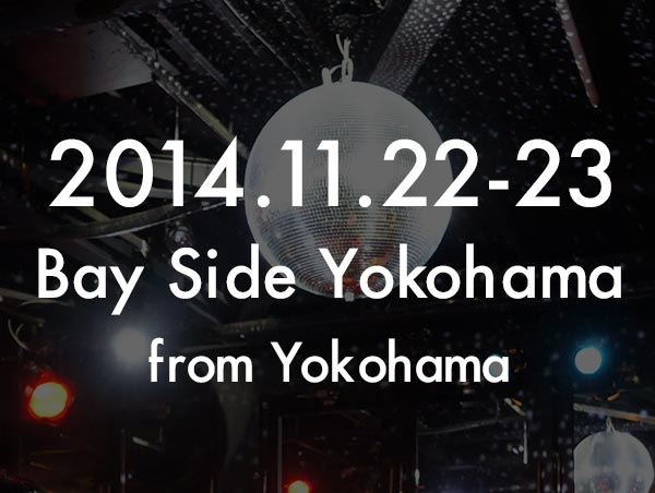 第6回目(2014年):Bay Side Yokohama